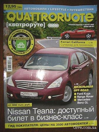 Автомобільний журнал Quattroruote