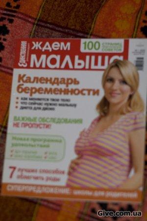 Журнал для будущих мамочек
