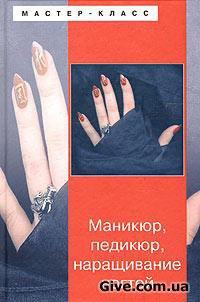 """Книга """"Маникюр, педикюр, наращивание ногтей"""""""