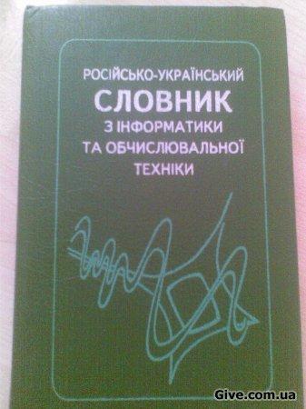 Словник з інформатики російсько-український