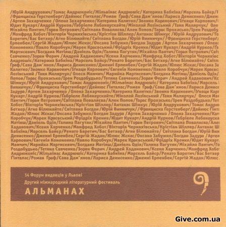 Альманахи сучасної літератури