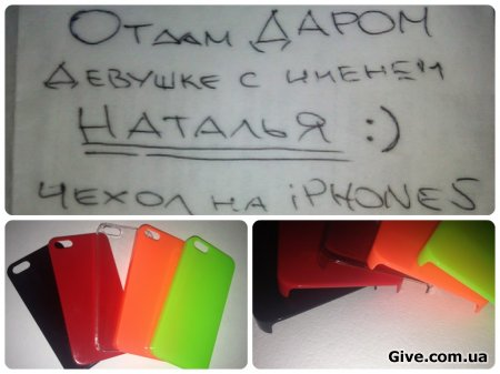 Отдам даром чехлы на iphone 5