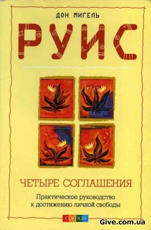 """книга """"Четыре Соглашения"""" (Автор: Мигель Руис)"""