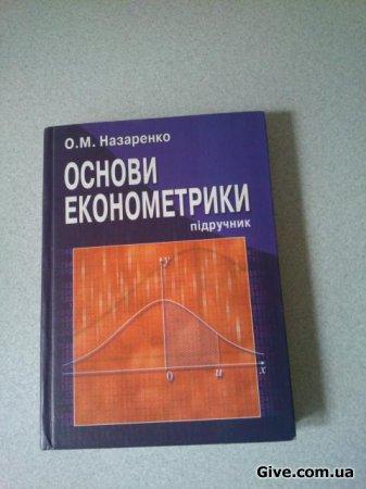 Учебник по эконометрике