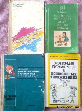 Пособия для воспитателей детского сада