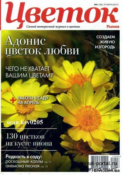 Журналы по цветоводству - Отданы уже!!!